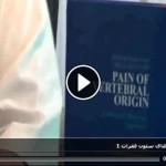 تشخیص و درمان دردهای ستون فقرات ۱