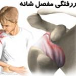 علل،درمان و تشخیص در رفتگی مفصل استخوان